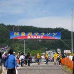洞爺湖マラソン2009