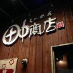 田中商店。ラーメンうまい