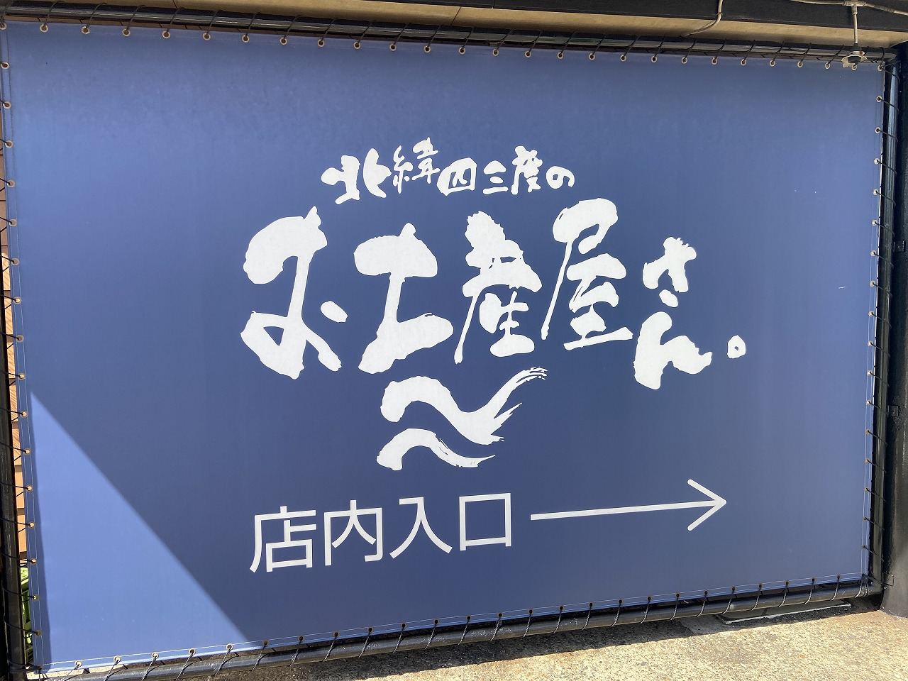 岩内焼き魚屋さん2