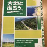 北海道ホクレンでくれるガイドマップがいいよ!